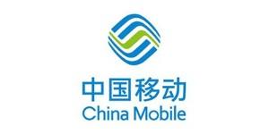 世纪联合合作客户-中国移动
