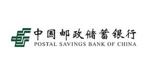 世纪联合合作客户-中国邮政储蓄银行