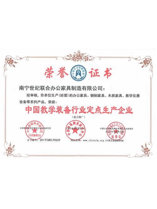 世纪联合-中国教学装备行业定点生产企业