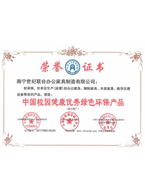 世纪联合-中国校园健康优秀绿色环保产品