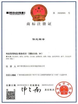 世纪联合-注册商标证