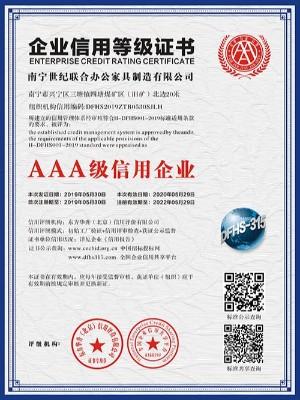 世纪联合-3A级企业信用等级证书