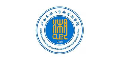 世纪联合合作客户-广西民族大学相思湖学院