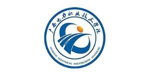 世纪联合合作客户-广西电力职业技术学院