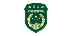 世纪联合合作客户-中国人民武装警察部队