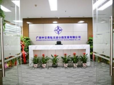 广西中交贵隆高速公路发展有限公司档案室配备项目