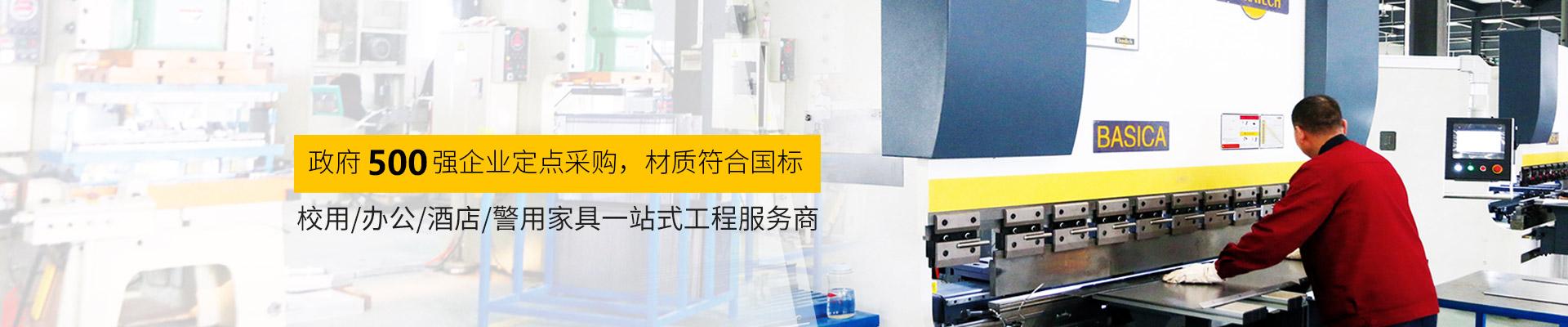 世纪联合-政府500强企业定点采购,材质符合国标