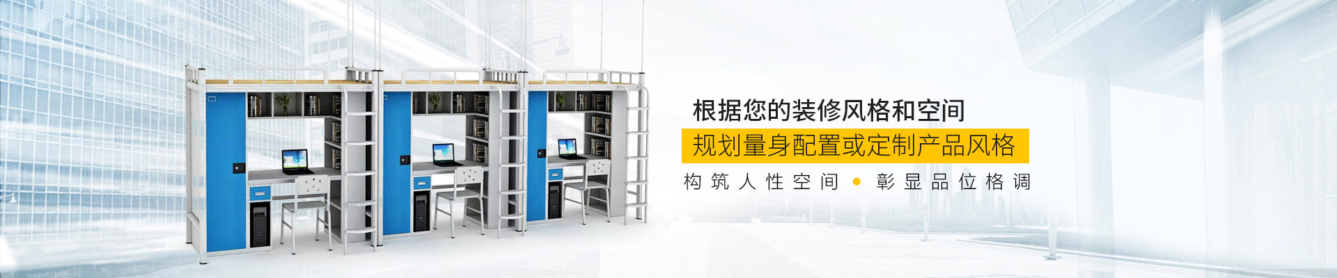 世纪联合办公家具-构筑人性空间,彰显品位格调