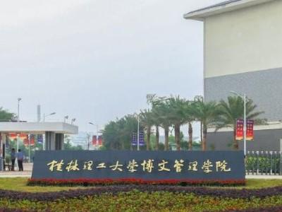 桂林理工大学博文管理学院学生宿舍家具采购案例