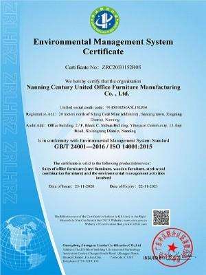 世纪联合-ISO14001认证证书