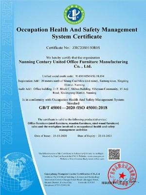 世纪联合-OHSAS18001认证证书