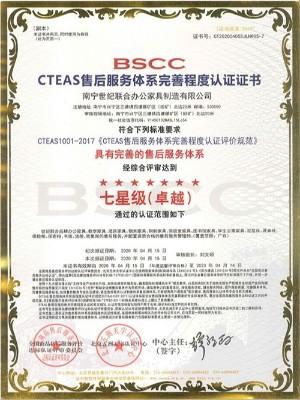 世纪联合-CTEAS售后服务体系认证证书