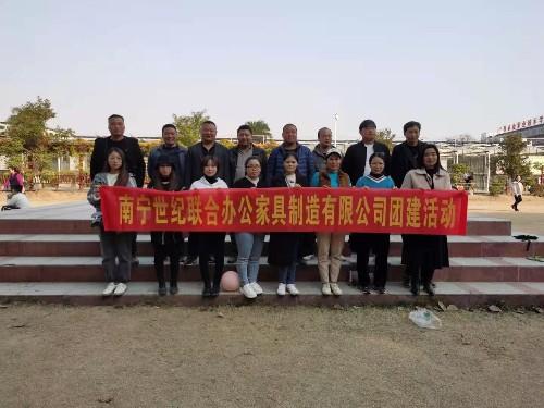南宁世纪联合2021年元旦团建活动